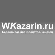 WKazarin.ru